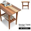 送料無料 サイドテーブル 脚 テーブル 天然木 突板 ローテーブル ブラウン ナチュラル コーヒーテーブル 木製 ウォールナット インテリア カフェ おしゃれ 北欧
