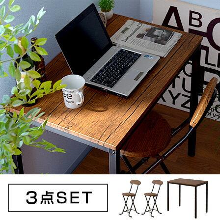 送料無料 ヴィンテージ風 テーブル チェア 3点セット ダイニングセット