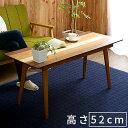 送料無料 クワトロ ソファテーブル 幅120cm 北欧 ローテーブル コーヒーテーブル リビングテーブル 木製 ウォールナット テーブル カフェ風 センターテー...