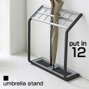 送料無料 傘たて 傘立て かさ立て かさたて カサ立て レインラック インテリア雑貨 玄関収納 スリム 傘 かわいい おしゃれ スリム アンブレラスタンド デザイン モダン 北欧 雑貨