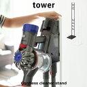送料無料 コードレスクリーナースタンド tower ダイソン対応 コードレス スタンド スティッククリーナースタンド 掃除機 収納 コードレスクリーナー スティッククリーナー ハンディクリーナー ダイソン dyson v8 v7 v6 対応 北欧 省スペース おしゃれ 便利 シンプル