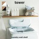 送料無料 ウォールシェルフ 洗濯機上 収納 壁面収納 壁 タワー tower トイレ 壁掛け 置き棚 かわいい おしゃれ フック 洗濯 掃除 バスタオル トイレットペーパー 洗剤 脱衣所 棚 壁付け 白 黒 ホワイト ブラック