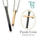 ペアネックレス ステンレス 合わせクロス 十字架 ステ