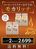 木哈咖啡rich(1000g×2种类)(一部地区除去)10P10Jan15[モカリッチ(1000g×2種類)(一部地域除く)10P10Jan15]
