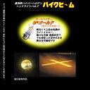 M&Hマツシマ バイクビーム H4 12v 60/55w (B2ゴールド) 16HGL