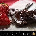 遅れてごめんね 母の日 ギフト チョコレート 父の日 あす楽 東京 神楽坂 2019 カーネ