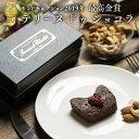 チョコレート ギフト 神楽坂 テリーヌ ...