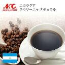 水, 飲料 - 自家焙煎 コーヒー豆 100g (約7-10杯分)ニカラグア ラウリーニャ ナチュラル豆のまま/挽き 選べます【 スペシャルティコーヒー 】2016年2月 N&C 成田珈琲