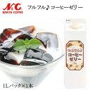 フルフル♪コーヒーゼリー 1Lパック×1本 N&C 成田珈琲...