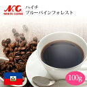 ショッピングコーヒー豆 自家焙煎 コーヒー豆 100g (約7-10杯分)ハイチ ブルーパインフォレスト豆のまま/挽き 選べます【 スペシャルティコーヒー 】N&C 成田珈琲 姫路