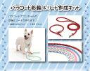 犬首輪 犬の首輪 パラコード首輪&リード作成キット 中型犬用 小型犬用
