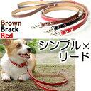 犬リード 犬のリード 本革製犬用リード 中型犬用 小型犬用 シンプル 赤、茶、黒