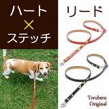 【ポスパケット便】ハートが可愛い、本革製犬用ハートリード・中・小型犬用リード・いぬ(レザー)