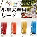 ベーシックな4色犬リード 犬のリード 本革製犬用リード 超小...