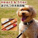 犬の首輪/いぬ ハート・スターが可愛い、憧れの本革製小型犬用犬首輪ハート&スターカラー(レザー)