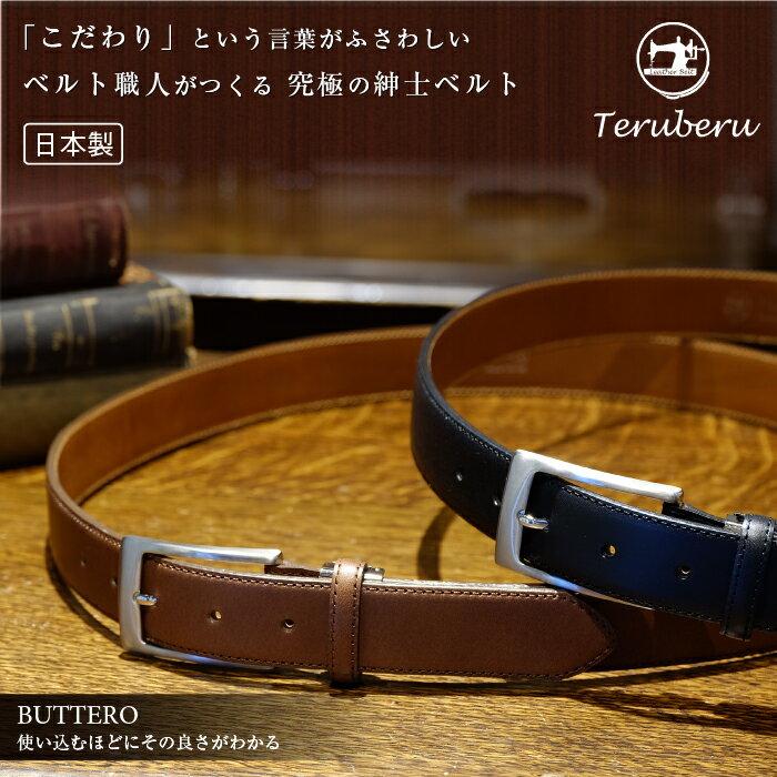 父の日 ギフト【送料無料】ベルト メンズ イタリ...の商品画像