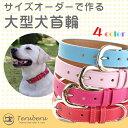 【30mm幅】犬 首輪 大型犬 犬の首輪 本革製 サイズオーダーで選べる大型犬用首輪
