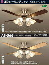 AS-566 送料無料!DAIKO シルバーサテン塗装 ファン本体+灯具セット シーリングファン [LED電球色][ 6畳]