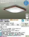 DCL-38591 DAIKO 調色・調光タイプ シーリングライト [LED][〜14畳]