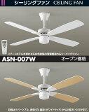 ASN-007W 送料無料!DAIKO ホワイト塗装 シーリングファン