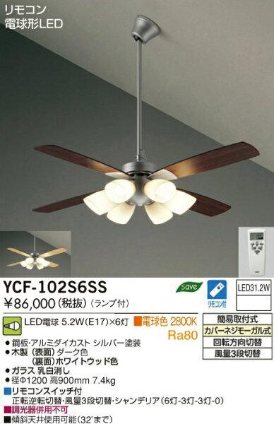 LED������ե���8��YCF-102S6SSDAIKO����ŵ�CFTYPE����1200mm��1200mm��7.4kgLED�������η�LED�ŵ�5.4W(E17)×6���ŵ忧2800KRa80��⥳���եѥ����߲�������ŷ�桦�ȴ��ŷ�楷��С��ʥ���eco����