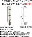 MT400LSHBH 岩崎電気 EYE アイ FECマルチハイエースH MT400LSH/BH メタルハライドランプ400W 透明形 BH形  [E39口金][130V]