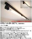KRS-1A-BK-SET-L カメダデンキ カメダレールソ...