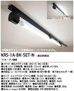 KRS-1A-BK-SET-N カメダデンキ カメダレールソ...