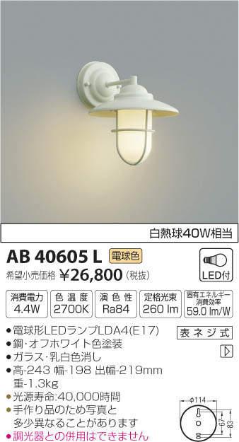 AB40605L 送料無料!コイズミ照明 ブラケット [LED電球色]