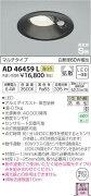 AD46459L コイズミ照明 高気密SB 人感センサ付ダウンライト [LED温白色][ブラック][白熱球60W相当] あす楽対応