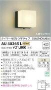 AU40265L コイズミ照明 人感センサ付 アウトドアポーチライト [LED電球色][ブラック] あす楽対応