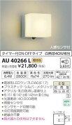 AU40266L コイズミ照明 人感センサ付 アウトドアポーチライト [LED電球色][シルバーメタリック] あす楽対応