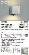AU45802L コイズミ照明 人感センサ付 アウトドアポーチライト [LED電球色][シルバーメタリック] あす楽対応