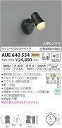 AUE640554 コイズミ照明 人感センサ付 アウトドアスポットライト [LED電球色][ブラック] あす楽対応