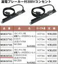 ME8638TA3 送料無料!明工社 19インチラック用 漏電ブレーカー付 200V コンセント (C19×2・C13×4) L6-20プラグ付 (VCT) 3m