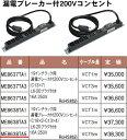 ME8638TA5 送料無料!明工社 19インチラック用 漏電ブレーカー付 200V コンセント (C19×2・C13×4) L6-20プラグ付 (VCT) 5m