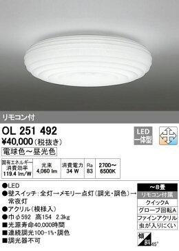 OL251492 オーデリック Hamon はもん 調光・調色タイプ 和風シーリングライト [LED][〜8畳]