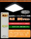 OCR-FLCR1【あす楽対応】オーム電機 【在庫品】蛍光シーリングライト専用 汎用照明用リモコン