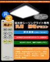 OCR-FLCR2 オーム電機 調光機能対応 蛍光管シーリングライト用 汎用照明用リモコン  あす楽対応