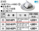 DU5140PV【あす楽対応】パナソニック 【在庫品】床用配線器具 アップコンシルバー丸型 (アルミダイカスト製)(2コ口)