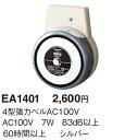EA1401 パナソニック 4型 強力ベル (AC100V)(シルバー)