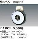 EA1601 パナソニック 6型 強力ベル (AC100V)(シルバー)