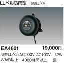 EA4601 パナソニック 6型 LLベル防雨型 (AC100V)(黒)