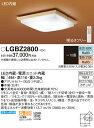 LGBZ2800 パナソニック 調光・調色タイプ 和風 シーリングライト [LED昼光色〜電球色][〜10畳] あす楽対応