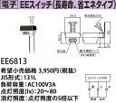 EE6813 パナソニック EEスイッチ 電子EEスイッチ JIS1L形 (131L)(AC100V...