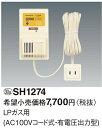 SH1274 パナソニック 住宅用火災警報器 ガス漏れ警報器 ガス当番 LPガス用