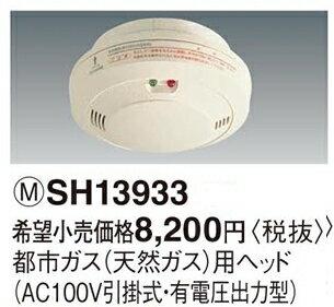 SH13933