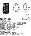 TB159101K パナソニック タイムスイッチ タイムスイッチJIS協約型24時間式 (AC100V)(1回路型)