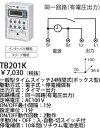TB201K パナソニック タイムスイッチ タイムスイッチボックス型24時間式 (AC100V)(1回路型)(同一回路)