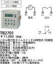TB2701 パナソニック タイムスイッチ タイムスイッチパネル取付型24時間式 (1回路型)(別回路)